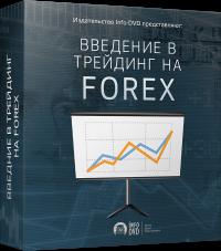Бесплатный видеокурс для начинающих — введение в торговлю на Форекс