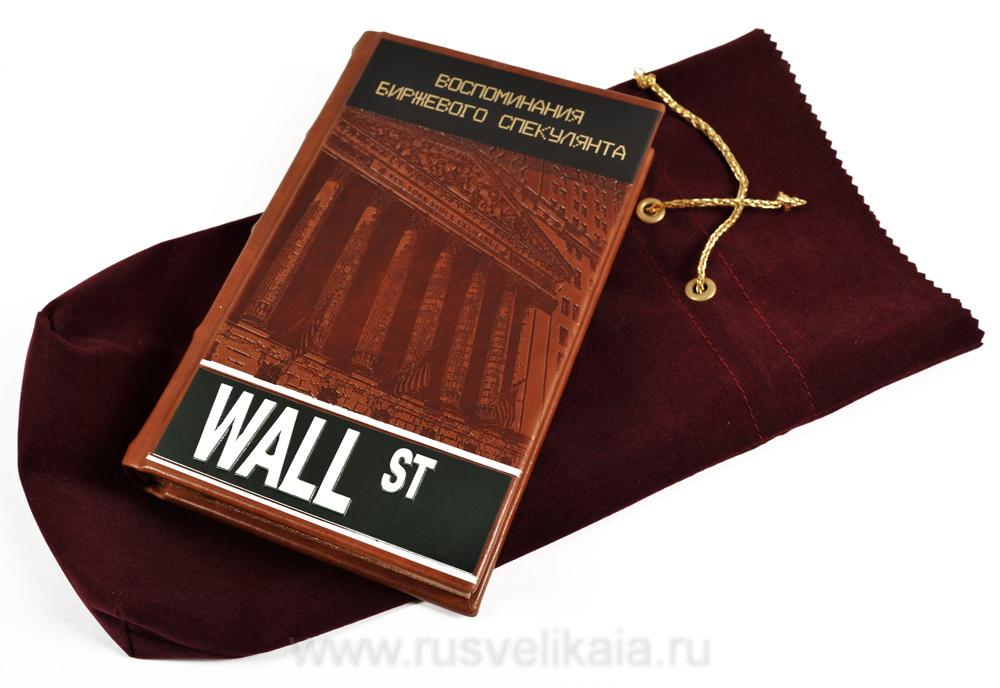 Воспоминания биржевого спекулянта — Эдвин Лефевр