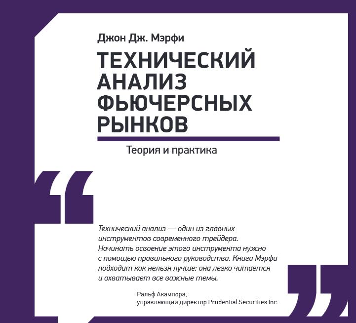 Джон Мерфи Технический анализ фьючерских рынков pdf