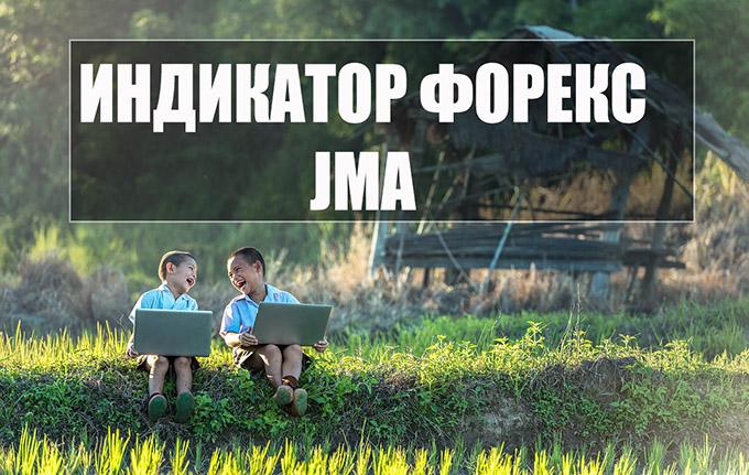 Индикатор форекс JMA – скачать и настроить