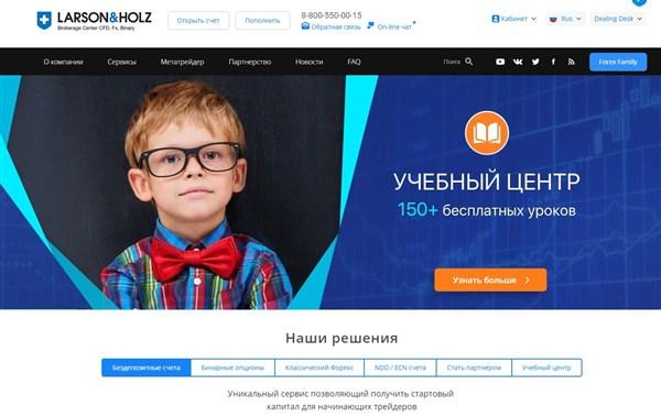 Larson&Holz — один из лучших брокеров в рунете